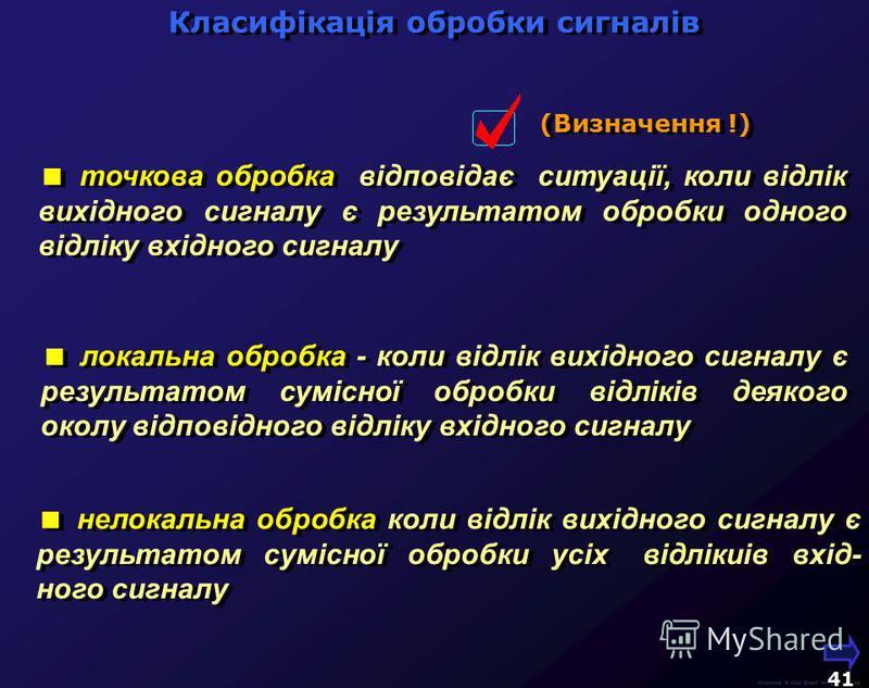 М.Кононов © 2009 E-mail: mvk@univ.kiev.ua 40 точкова локальна нелокальна Класифікація обробки сигналів