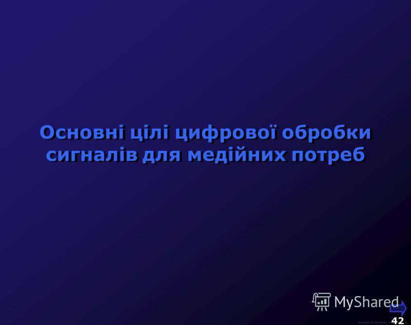 М.Кононов © 2009 E-mail: mvk@univ.kiev.ua 41 точкова обробка відповідає ситуації, коли відлік вихідного сигналу є результатом обробки одного відліку вхідного сигналу локальна обробка - коли відлік вихідного сигналу є результатом сумісної обробки відл