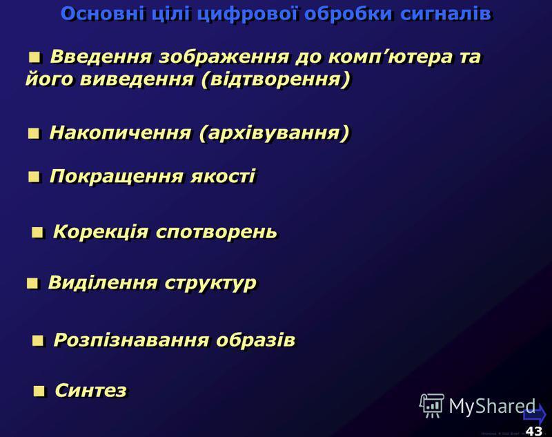М.Кононов © 2009 E-mail: mvk@univ.kiev.ua 42 Основні цілі цифрової обробки сигналів для медійних потреб