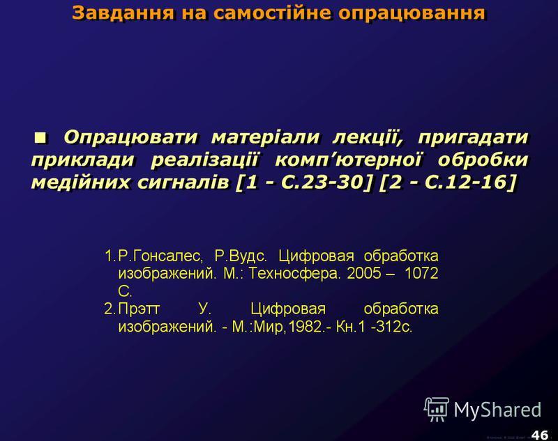 Резюме М.Кононов © 2009 E-mail: mvk@univ.kiev.ua 45 Медійні технології займають помітне місце у багатьох галузях діяльності людини, в тому числі в освіті та наукових дослідженнях Основою сучасних медійних технологій є цифрові методи обробки часових і