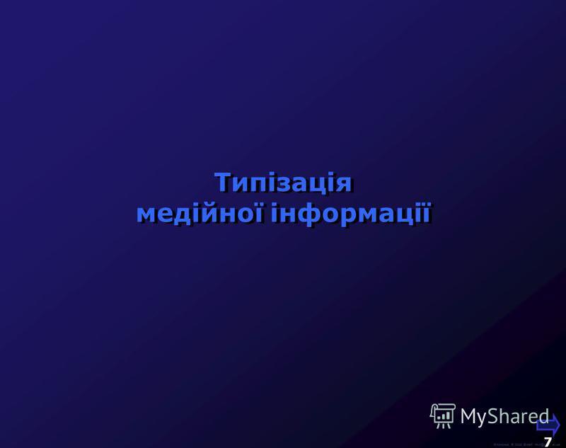 М.Кононов © 2009 E-mail: mvk@univ.kiev.ua 6 6 Базові поняття Інформація - відомості про стан системи, які можуть існувати незалежно від системи Сигнал - матеріальне втілення інформації про фізичний процес Збереження та передача інформації спирається