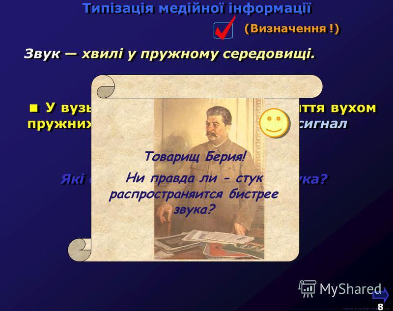 М.Кононов © 2009 E-mail: mvk@univ.kiev.ua 7 7 Типізація медійної інформації Типізація медійної інформації