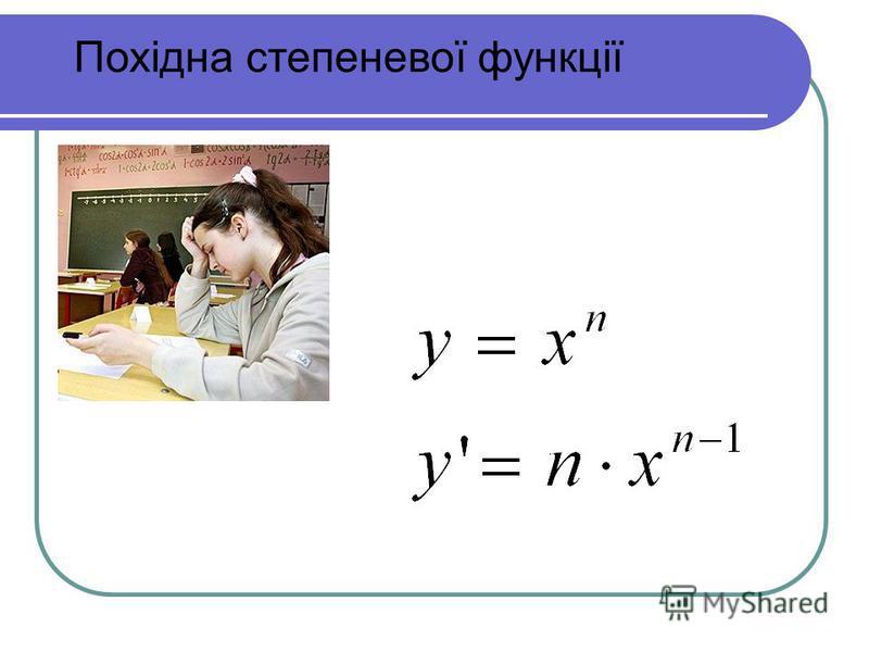 Похідна степеневої функції