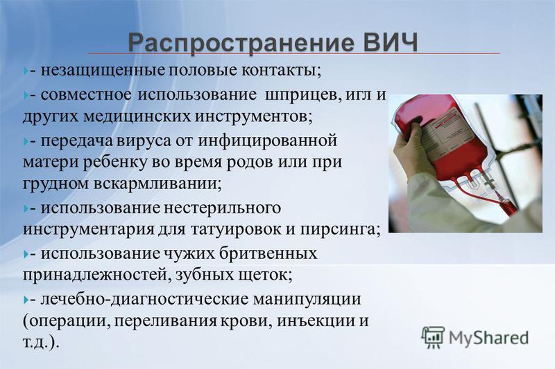 - незащищенные половые контакты; - совместное использование шприцев, игл и других медицинских инструментов; - передача вируса от инфицированной матери ребенку во время родов или при грудном вскармливании; - использование нестерильного инструментария