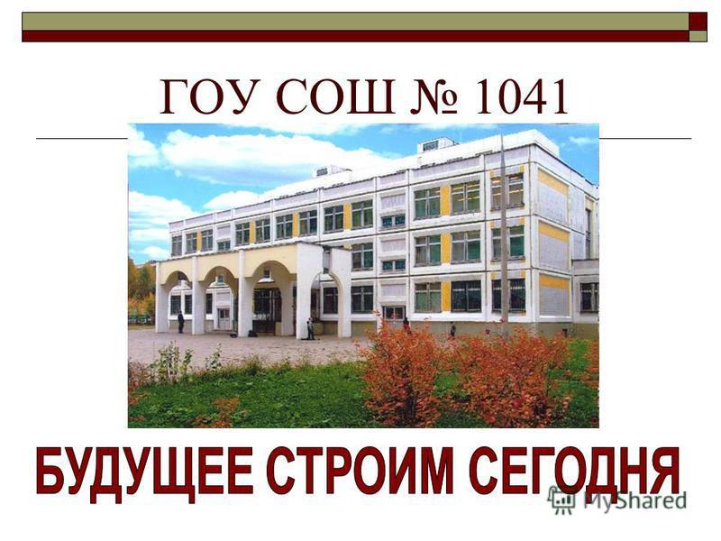 ГОУ СОШ 1041