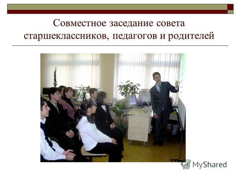 Совместное заседание совета старшеклассников, педагогов и родителей