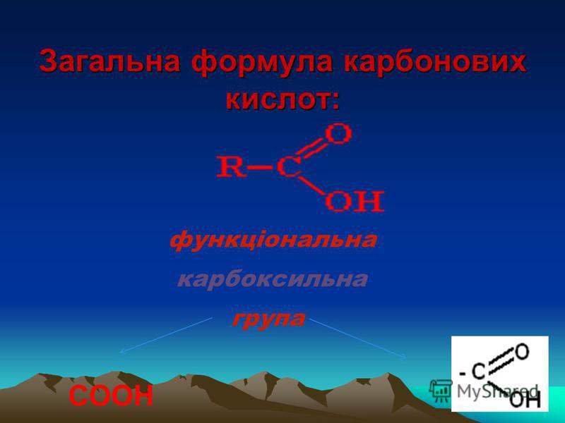 Загальна формула карбонових кислот: функціональна карбоксильна група - COOH