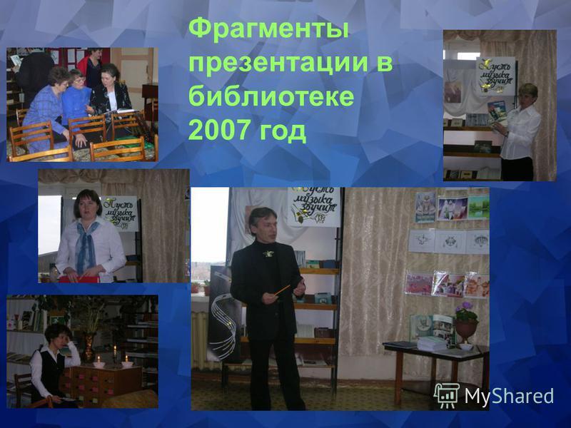 Фрагменты презентации в библиотеке 2007 год