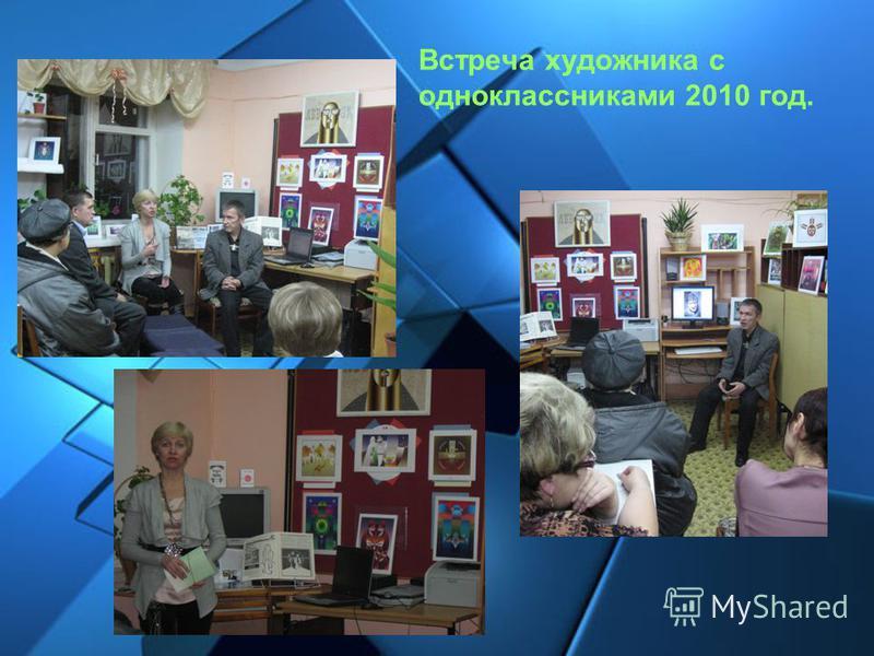 Встреча художника с одноклассниками 2010 год.