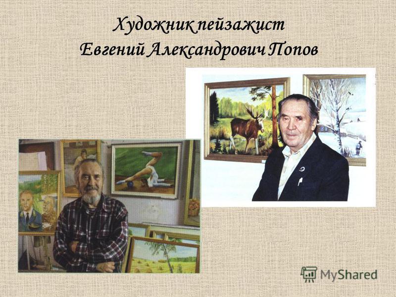 Художник пейзажист Евгений Александрович Попов