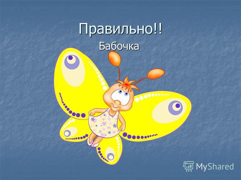 Кто потушил море в сказке «Краденое солнце»? Пчела Пчела Бабочка Бабочка Стрекоза Стрекоза