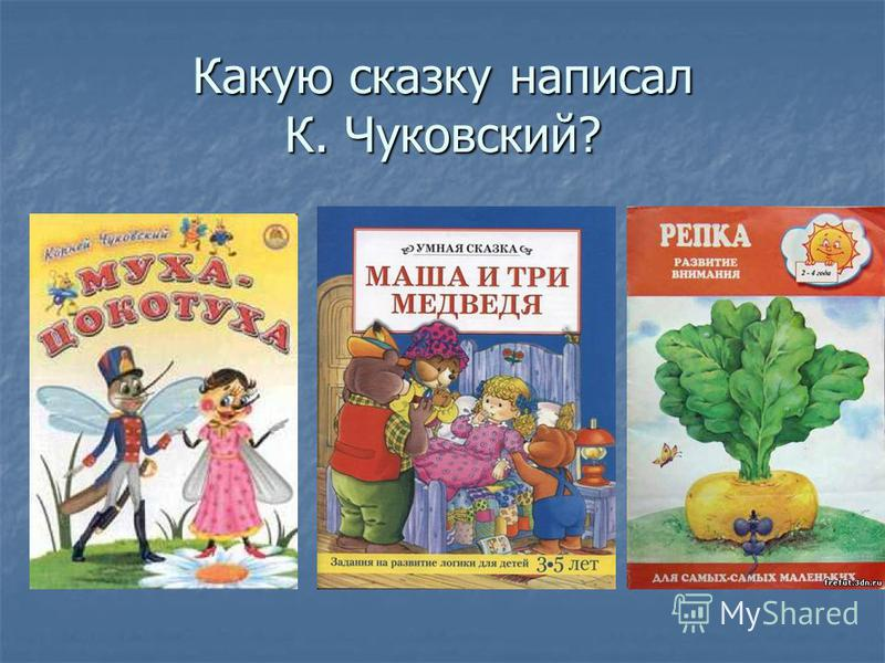 Викторина по сказкам К. Чуковского