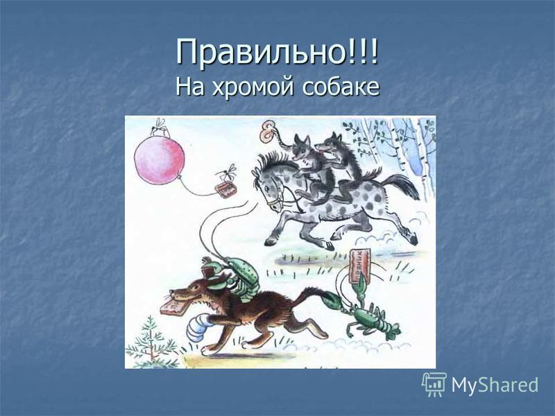 На ком ехали раки из сказки К. Чуковского «Тараканище» На хромой кобыле На хромой кобыле На хромой собаке На хромой собаке На хромой свинье На хромой свинье