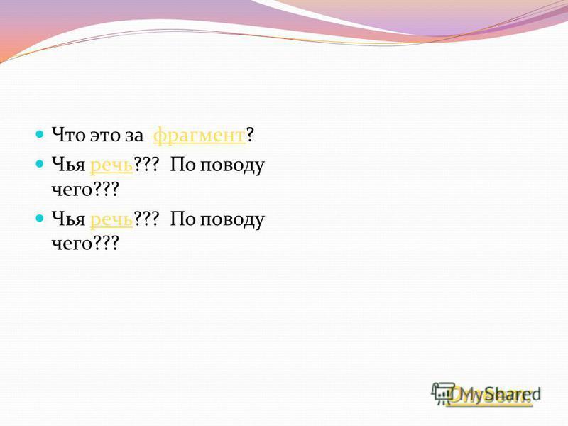 Ответ: 1. «Тайфун»В) Захват Москвы 2. «Цитадель»Г) Курск 3. «Уран»А) Сталинград 4. «Багратион»Б) Белоруссия 5. «Румянцев»Д) Белгород и Харьков Назад: