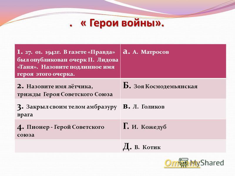 Ответ: Назад 1. Блокада Ленинграда (н. 09. 1941 г. – 27. 01. 1944 г. ) 2. Сталинградская битва (13. 11. 1942 г. - 02. 02. 1943 г. ) 3. Период II мировой войны (01. 09. 1939 г. – 02. 09. 1945 г. ) 4. Битва под Москвой (05. 12. 1941 г. - 08. 01. 1942 г