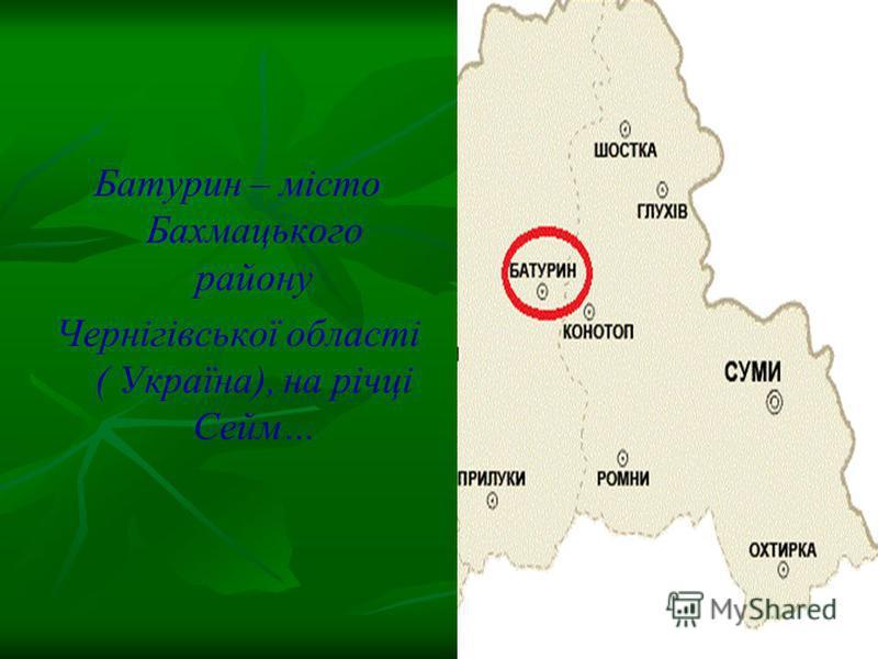 Батурин – місто Бахмацького району Чернігівської області ( Україна), на річці Сейм…