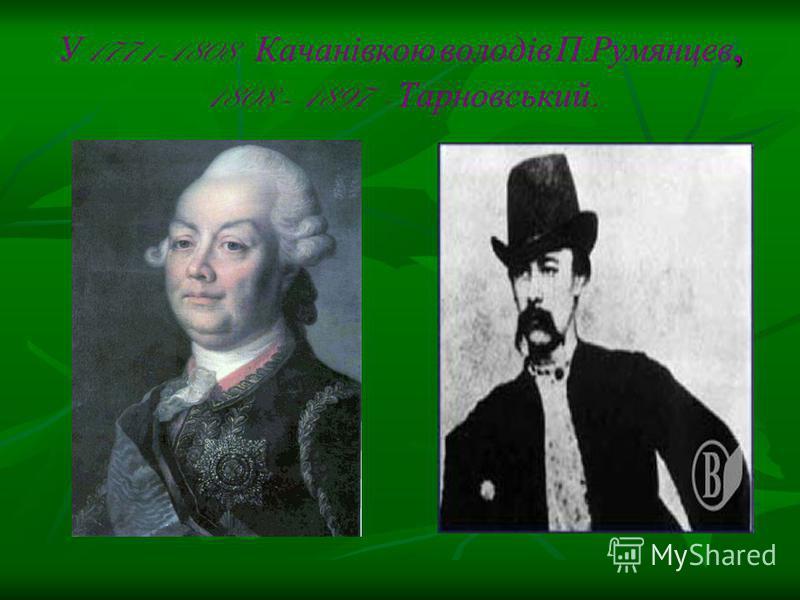 , У 1771-1808 Качанівкою володів П. Румянцев, 1808 – 1897 - Тарновський.