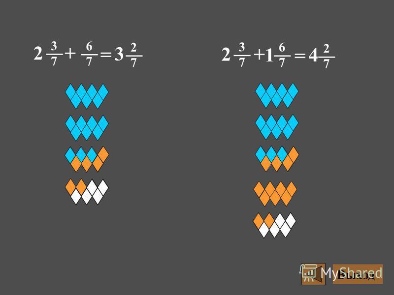 6 7 + = 3 2 7 2 3 7 6 7 + = 4 2 7 2 3 7 1 Выход