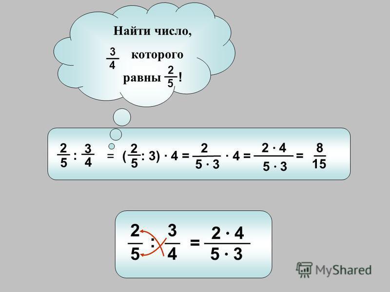 : 4 3 5 · 3 2 · 4 = 2 · 4 = 15 8 = Найти число, которого равны ! 4 3 5 2 5 2 ( : 3) · 4 = 5 2 5 · 3 4 3 = 2 · 4 5 2 :