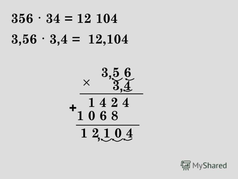 356 · 34 =12 104 3 5 6 1 2 1 0 4 3 4 1 4 2 4 1 0 6 8 + 3, 56 · 3, 4 =12,104,,,