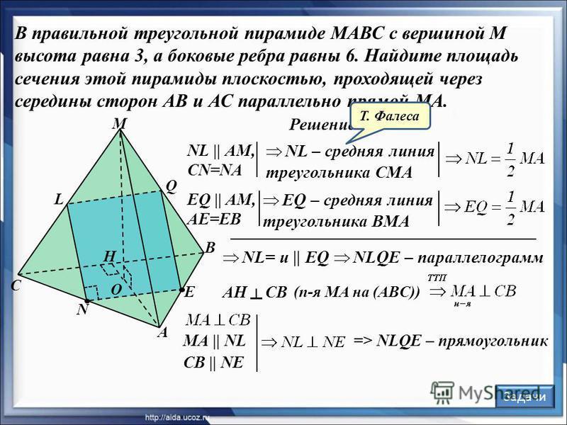 NL || AM, CN=NA N В правильной треугольной пирамиде МАВС с вершиной М высота равна 3, а боковые ребра равны 6. Найдите площадь сечения этой пирамиды плоскостью, проходящей через середины сторон АВ и АС параллельно прямой МА. Решение: С A B M O => NLQ