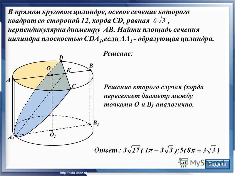 В прямом круговом цилиндре, осевое сечение которого квадрат со стороной 12, хорда CD, равная, перпендикулярна диаметру AB. Найти площадь сечения цилиндра плоскостью CDA 1,если AA 1 - образующая цилиндра. А В С D А1А1А1А1 O1 O1 O1 O1 O Решение: К Реше