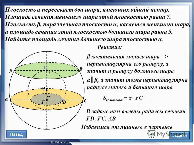 24 O А F B C D Плоскость α пересекает два шара, имеющих общий центр. Площадь сечения меньшего шара этой плоскостью равна 7. Плоскость β, параллельная плоскости α, касается меньшего шара, а площадь сечения этой плоскостью большего шара равна 5. Найдит