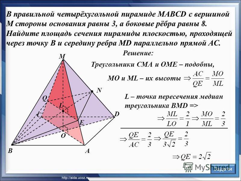 В правильной четырёхугольной пирамиде MABCD с вершиной M стороны основания равны 3, а боковые рёбра равны 8. Найдите площадь сечения пирамиды плоскостью, проходящей через точку B и середину ребра MD параллельно прямой AC. Решение: N В С А M О L МО и