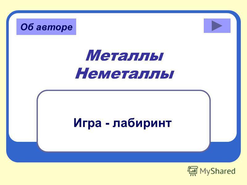 Металлы Неметаллы Игра - лабиринт Об авторе