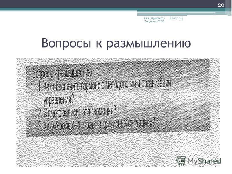 Вопросы к размышлению 28.07.2015 д.э.н., профессор Солдатова И.Ю. 20