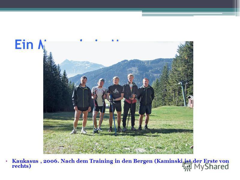 Ein Mann, kein Mann Kaukasus, 2006. Nach dem Training in den Bergen (Kaminski ist der Erste von rechts)