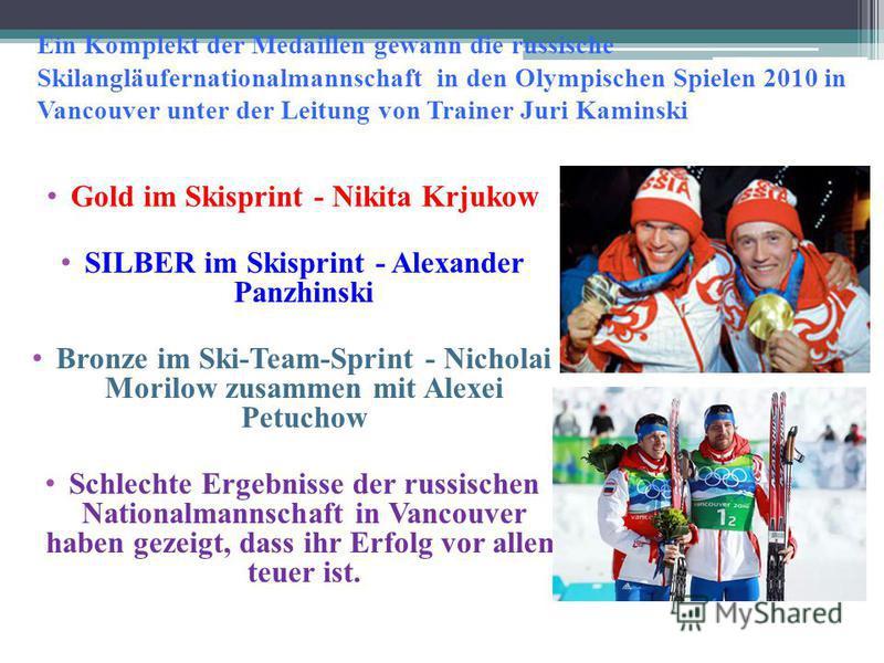 Ein Komplekt der Medaillen gewann die russische Skilangläufernationalmannschaft in den Olympischen Spielen 2010 in Vancouver unter der Leitung von Trainer Juri Kaminski Gold im Skisprint - Nikita Krjukow SILBER im Skisprint - Alexander Panzhinski Bro