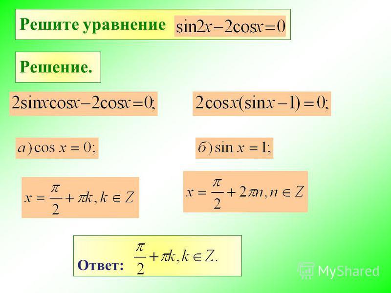 Решите уравнение Ответ: Решение.