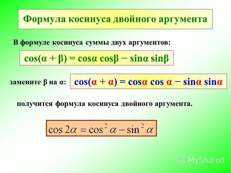 Формула косинуса двойного аргумента В формуле косинуса суммы двух аргументов: cos(α + β) = cosα cosβ sing sinβ замените β на α: получится формула косинуса двойного аргумента. cos(α + α) = cosα cos α sing sing