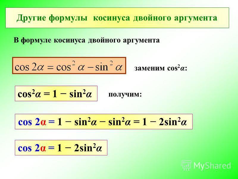 Другие формулы косинуса двойного аргумента В формуле косинуса двойного аргумента cos 2 α = 1 sin 2 α cos 2α = 1 sin 2 α sin 2 α = 1 2sin 2 α cos 2α = 1 2sin 2 α заменим cos 2 α: получим: