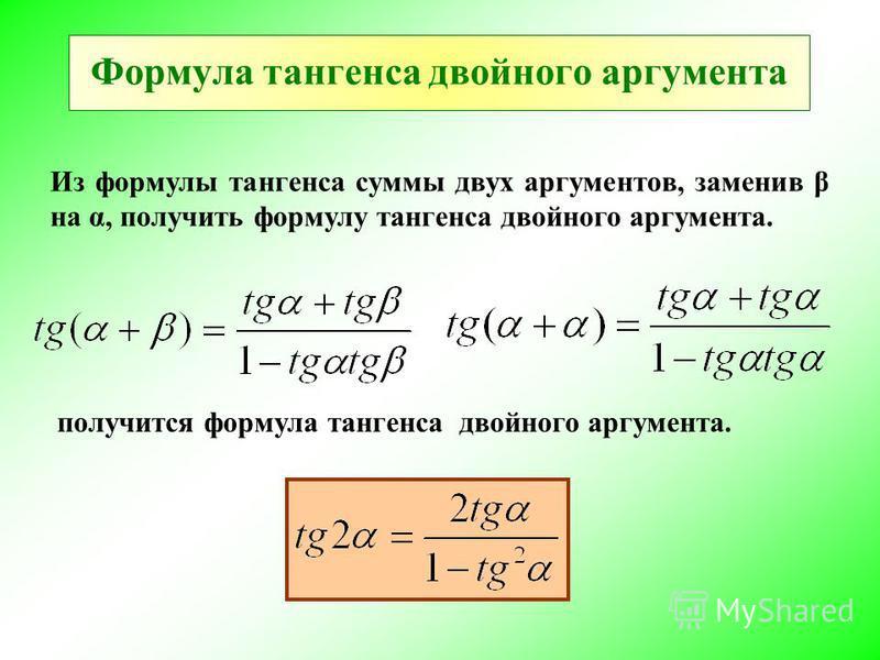 Из формулы тангенса суммы двух аргументов, заменив β на α, получить формулу тангенса двойного аргумента. Формула тангенса двойного аргумента получится формула тангенса двойного аргумента.