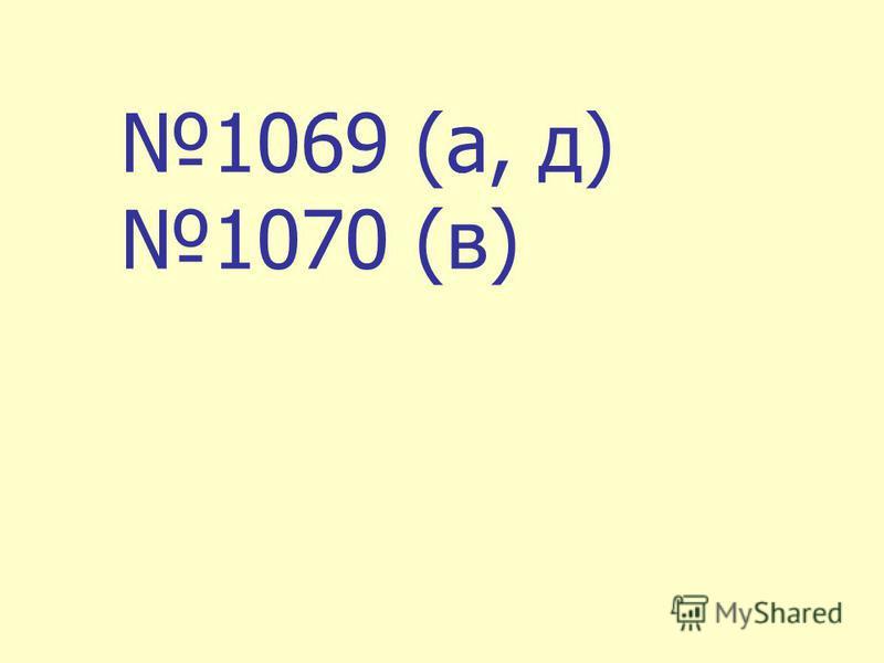 1069 (а, д) 1070 (в)