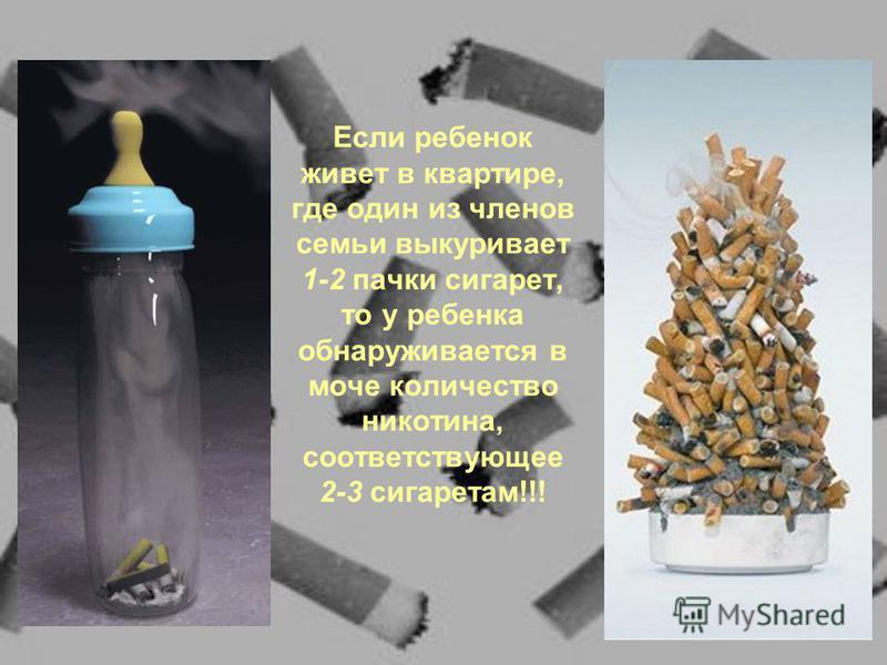 Если ребенок живет в квартире, где один из членов семьи выкуривает 1-2 пачки сигарет, то у ребенка обнаруживается в моче количество никотина, соответствующее 2-3 сигаретам!!!