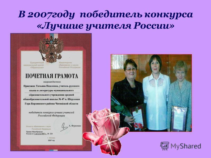 В 2007 году победитель конкурса «Лучшие учителя России»
