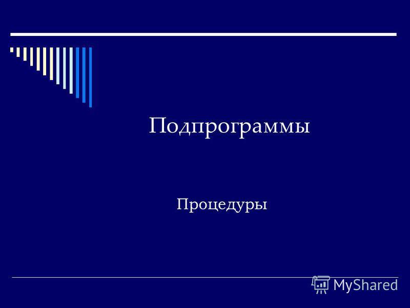 Подпрограммы Процедуры