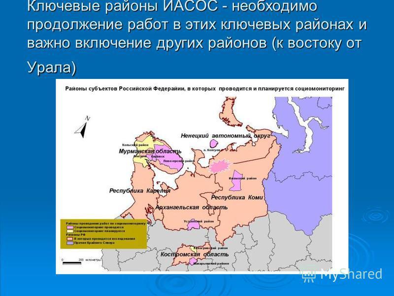 Ключевые районы ИАСОС - необходимо продолжение работ в этих ключевых районах и важно включение других районов (к востоку от Урала)