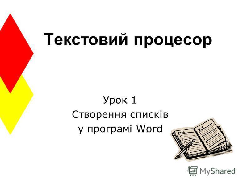 Текстовий процесор Урок 1 Створення списків у програмі Word