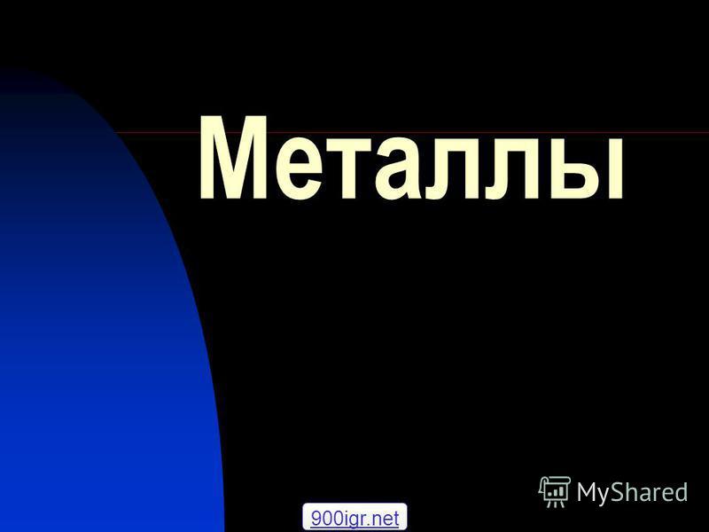 Металлы 900igr.net