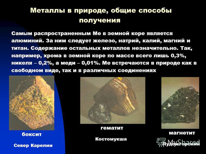 Самым распространенным Ме в земной коре является алюминий. За ним следует железо, натрий, калий, магний и титан. Содержание остальных металлов незначительно. Так, например, хрома в земной коре по массе всего лишь 0,3%, никеля – 0,2%, а меди – 0,01%.