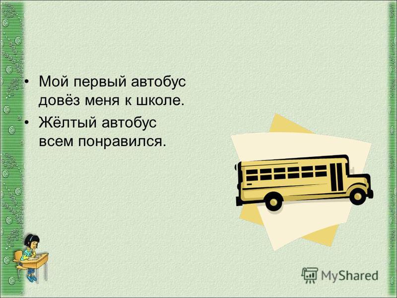 Мой первый автобус довёз меня к школе. Жёлтый автобус всем понравился.