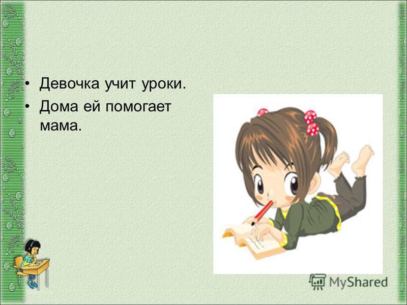 Девочка учит уроки. Дома ей помогает мама.