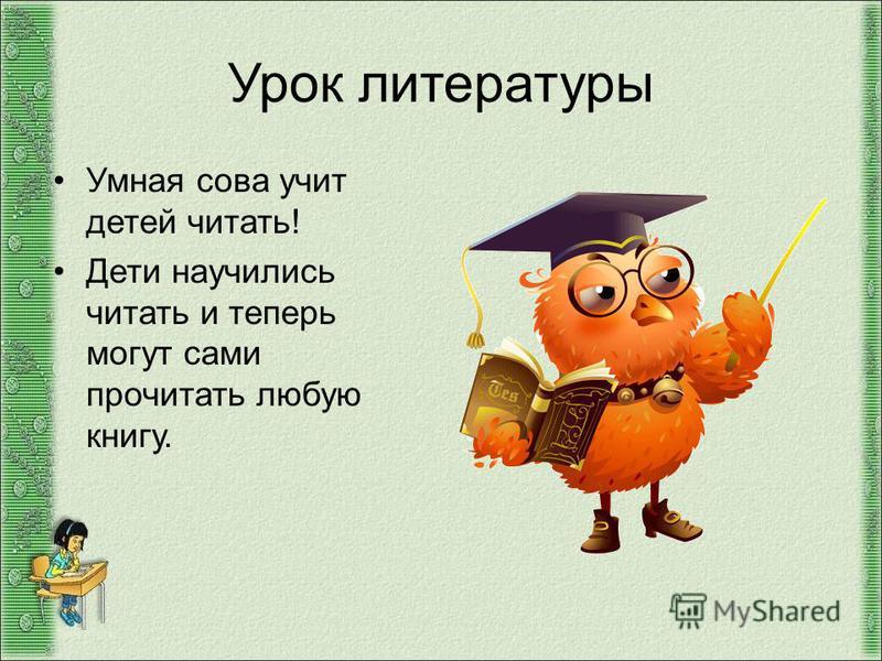 Урок литературы Умная сова учит детей читать! Дети научились читать и теперь могут сами прочитать любую книгу.