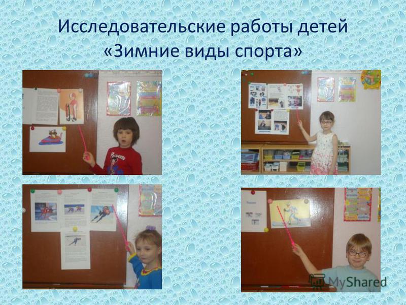 Исследовательские работы детей «Зимние виды спорта»