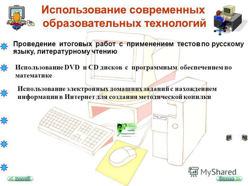 Использование современных образовательных технологий Проведение итоговых работ с применением тестов по русскому языку, литературному чтению Использование DVD и CD дисков с программным обеспечением по математике Использование электронных домашних зада