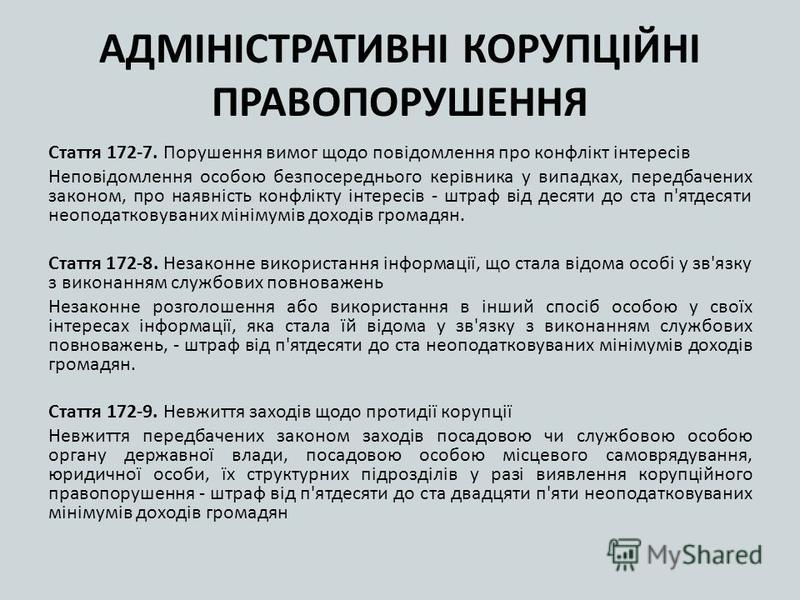 АДМІНІСТРАТИВНІ КОРУПЦІЙНІ ПРАВОПОРУШЕННЯ Стаття 172-7. Порушення вимог щодо повідомлення про конфлікт інтересів Неповідомлення особою безпосереднього керівника у випадках, передбачених законом, про наявність конфлікту інтересів - штраф від десяти до
